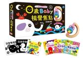 幼福童書1170-4 0~3歲五感智能開發:0歲Baby視覺焦點(6書+1原木手搖鈴)