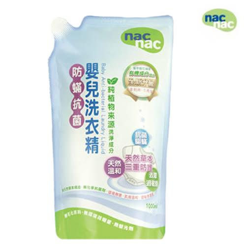 nac nac 嬰兒防蹣抗菌洗衣精1000ml / 補充包