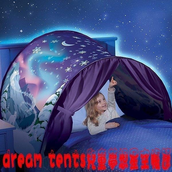 星空帳篷 dream tents 蚊帳 蒙古包 郊遊 海灘 免拆 免搭 摺疊 免支架 速開 通風 夏天透氣 兒童帳篷