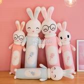 長抱枕 長條陪你可愛抱枕毛絨玩具床上兔子原裝正版中性玩偶布娃娃生日禮【雙十二免運】