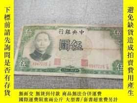 二手書博民逛書店民國五罕見紙幣Y278369 中央銀行 中央銀行 出版1936