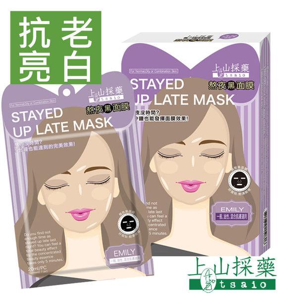 熬夜黑面膜油性/混合性肌膚適用-5片裝/盒