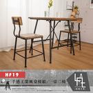 【多瓦娜】微量元素-手感工業風桌椅組/一桌二椅/桌椅/餐桌椅組-HF19