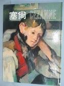 【書寶二手書T6/藝術_QNY】近代世界名畫全集(2)塞尚CEZANNE