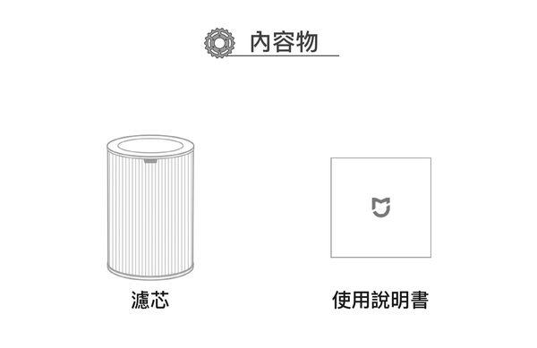 [輸碼GOSHOP搶折扣]小米 空氣清淨機 濾芯 除甲醛增強版 小米 米家 空氣淨化器 米家空氣淨化器 PM2.5