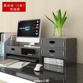 螢幕架 電腦顯示器增高架抽屜式墊高螢幕底座辦公室臺式桌面收納置物架子 C款式 現貨快出 YYJ