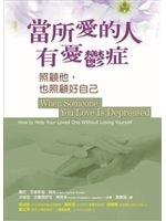 二手書博民逛書店《當所愛的人有憂鬱症》 R2Y ISBN:9576935482