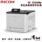 【有購豐】RICOH 理光 SP C360DNW A4行動列印 WIFI 網路 彩色雷射印表機