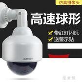 高速球型仿真攝像頭監控器假攝像機模型假監控探頭 帶燈防雨 QG7155『優童屋』