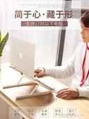 賽鯨筆記本電腦支架托可調節升降高度增高架辦公室桌上桌面墊高架子護頸手提懸空散熱 探索先鋒