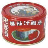 老船長蕃茄汁鯖魚230g*3罐(紅罐)【愛買】