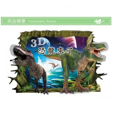 壁貼 DIY創意無痕 牆貼 貼紙【半島良品】-3D恐龍來了 AY9265
