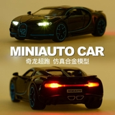汽車模型仿真Bugatti布加迪Chiron奇龍跑車模型合金車模玩具車超跑8歲男孩