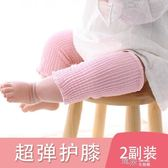 嬰兒護膝蓋爬行手肘套0一1-3歲寶寶小孩學步防摔新生兒腿襪套保暖 道禾生活館