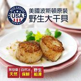 【屏聚美食】波斯頓原裝 - 野生大干貝(約454G/包)_第2包以上單價749元