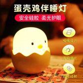 創意蛋殼雞硅膠拍拍小夜燈充插電嬰兒童睡眠喂奶夢幻臥室床頭台燈   LannaS