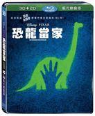 【停看聽音響唱片】【BD】恐龍當家 3D+2D 藍光鐵盒版