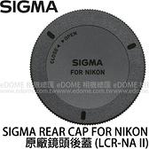SIGMA LCR-II REAR CAP for NIKON 原廠鏡頭後蓋 (郵寄免運 恆伸公司貨)