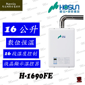 豪山牌熱水器  強制排氣型熱水器 H-1690 16公升 屋內FE型 瓦斯熱水器  水電DIY