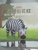 【書寶二手書T5/少年童書_XGM】斑斑的花紋(附光碟)_王秀園