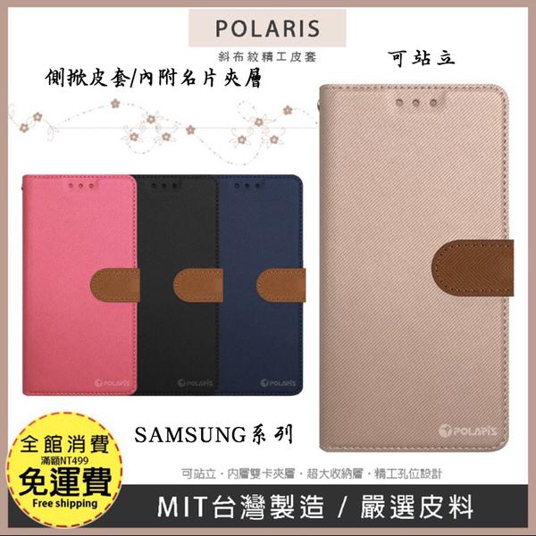 【新北極星~側翻皮套】SAMSUNG三星 Note10 Note10 Lite Note10+ 掀蓋皮套 手機套 書本套 保護殼 可站立