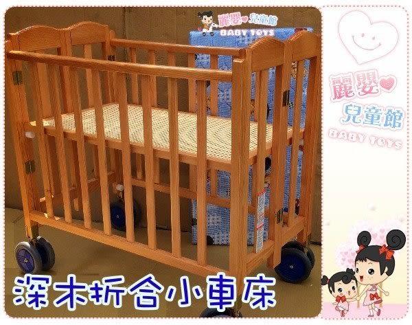 麗嬰兒童玩具館~傳統復古折合小車床.行動式簡易折合收納原木深褐小床不佔空間-加大輪更堅固