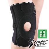 PolarStar 長式髕骨矽膠軟墊護膝【排汗快乾布料】P14712|登山|運動|運動傷害|跑步