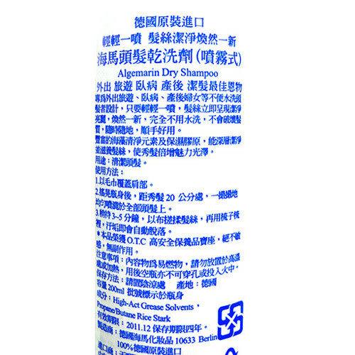 【奇買親子購物網】德國海馬頭髮乾洗劑(200ml)