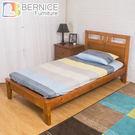 ★熱銷下殺★ Bernice-雀莉3.5尺實木單人床架 紐西蘭松木實木 實木骨架/腳柱