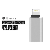 Type-C 轉 iphone lightning 轉接頭 鋁合金 轉換頭 手機轉接頭 傳輸 充電 兩色可選