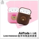 AirPods 1代 2代 LINE 充電盒保護套 iPhone 蘋果 藍芽耳機盒 矽膠保護殼 防塵 防摔