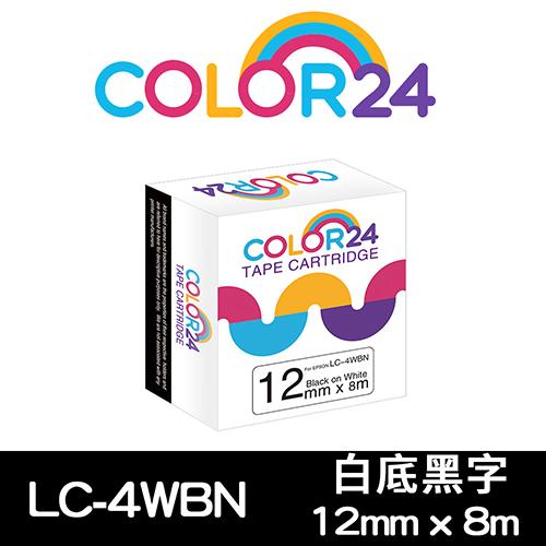 【COLOR24】for EPSON LC-4WBN/LK-4WBN 一般白底黑字相容標籤帶(寬度12mm) /適用 LW-K400/LW-200KT/LW-220DK/LW-K600