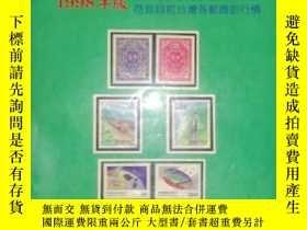 二手書博民逛書店罕見最新臺灣郵票目錄1998年版227 莊宏彬 南集郵社 出版1