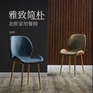 北歐餐椅現代簡約餐廳椅靠背皮椅家用輕奢休閒椅子咖啡廳洽談凳子