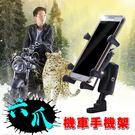 【OMyCar】六爪機車手機架(4-6吋手機)短臂款全配組 附高彈性固定帶 摩托車 【DouMyGo汽車百貨】