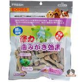 【寵物王國】日本FRESH BONES-潔牙一番(海藻)雙效機能牙刷骨S-35入(300g)●廠效期2019.2.17