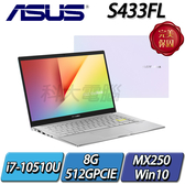 "S433FL-0128W10510U/幻彩白/I7-10510U/8G/512SSD+OPT Memory32G/MX 250/14"""