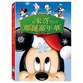 【迪士尼動畫】米奇耶誕嘉年華 - DVD 普通版