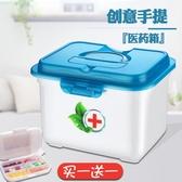 家庭家用箱兒童小大號特大急救箱醫要用收納盒RM