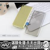 【ARZ】透明殼軟殼 SONY X Performance XP XA Ultra XZ XZs XC Compact 保護殼 手機殼手機套透殼保護套