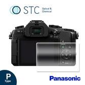 【STC】9H鋼化玻璃保護貼 - 專為Panasonic G7 / G85 觸控式相機螢幕設計