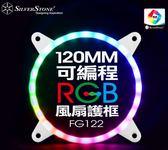 [地瓜球@] 銀欣 SilverStone FG122 RGB 12公分 風扇 護框 飾板 Addressable可編程