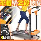 怒王蜂磁控跑步機美腿機器材健走機散步機非電動跑步機另售運動飛輪車健身車X踏步機BIKE避震墊