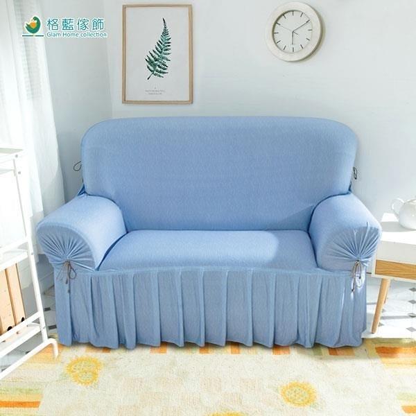 【南紡購物中心】【格藍傢飾】夏羽裙擺涼感沙發套-3人