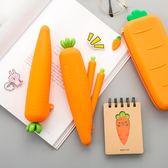 胡蘿卜筆袋小清新初中生男女可愛文具鉛筆盒