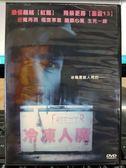 挖寶二手片-P10-129-正版DVD-電影【冷凍人魔】-恐懼超越紅龍 殘暴更勝惡靈13 影印海報
