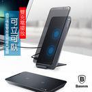 BASEUS 倍思 QC2.0雙線圈Qi無線充電板/可立可臥兩用式無線快充(FOR iPhone X/8/Note8/S9/S9+)