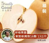 【 鮮食優多】祥棧果園 東勢新興梨16顆/箱裝(每顆16兩,共13公斤)