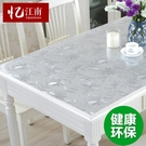 桌布塑料軟玻璃茶幾墊PVC水晶板透明桌墊 cf
