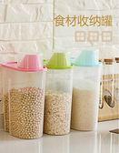 米桶家用裝米桶儲米箱小號廚房儲物密封小米罐面粉桶防蟲防潮加厚wy